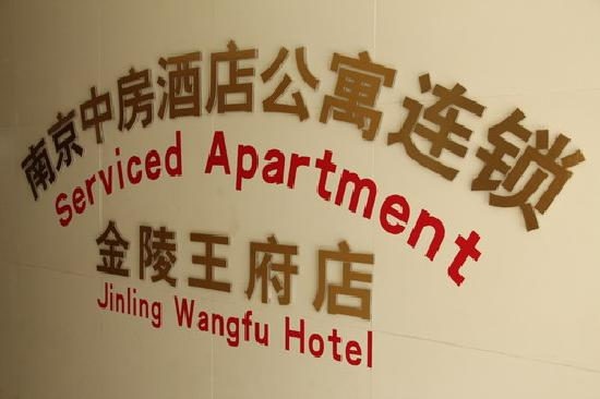 Zhongfang Serviced Apartment (Jinling Wanfu)