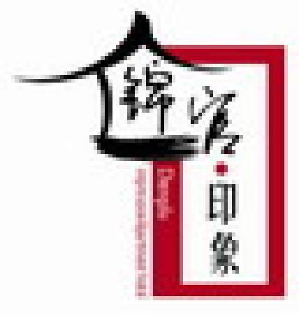Jinguan Impression Apartment Hotel: 成都锦官印象酒店公寓