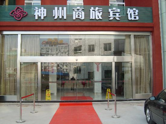 Shenzhou Business Hotel