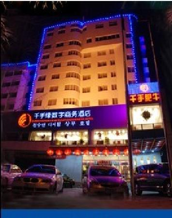Qianshouyuan Digital Business Hotel