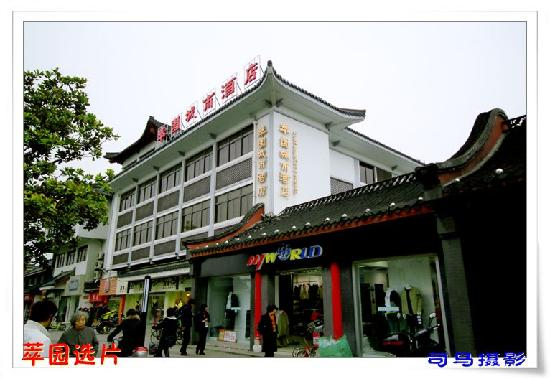 Photo of Yangzhou Cuiyuan City Hotel