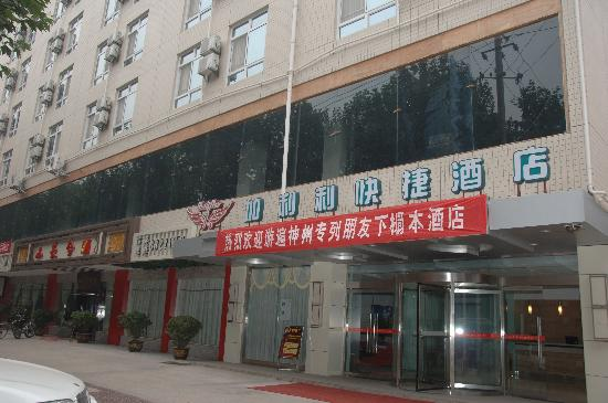 Jialili Express Hotel (Gongyuan South Road)
