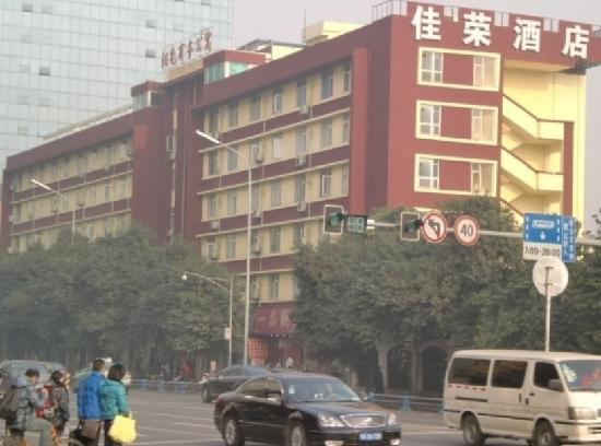‪Jiarong Business Hotel‬