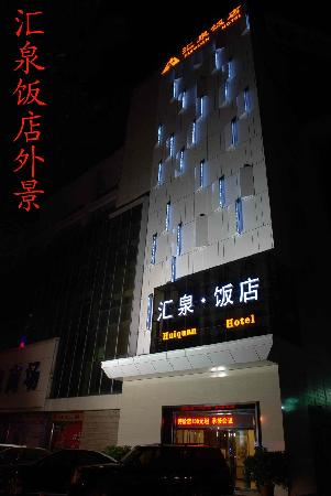 Photo of Hui Quan Hotel Yantai
