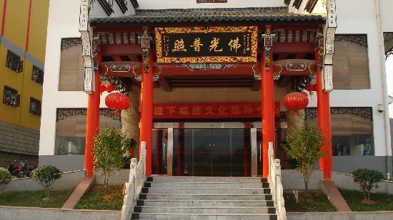 Buddhist Culture Jiuhua Reception Center