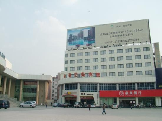 Photo of Jingang Yiyuan Hotel Hefei
