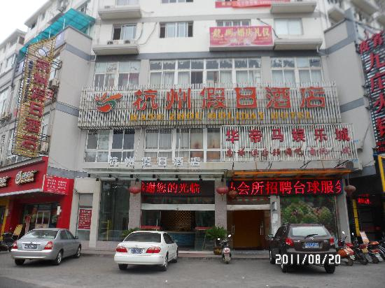 Photo of Huangshan Hangzhou Holidays Hotel