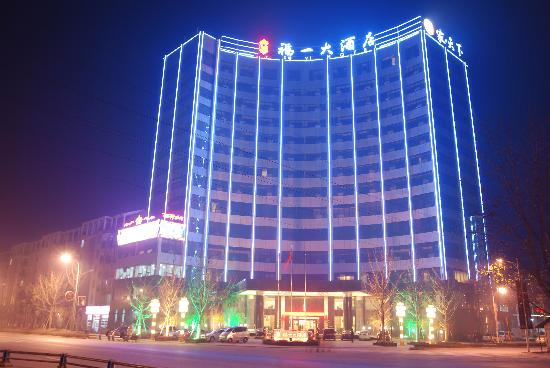 Photo of Fuyi Hotel Meishan