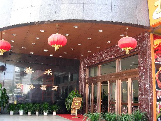 Photo of Jiahe Business Hotel Xi'an