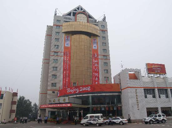 Photo of Hongqiao Hotel Tai'an