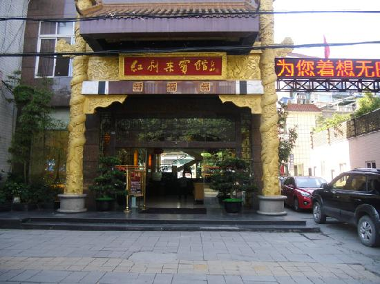 Photo of Honglilai Hotel Leshan