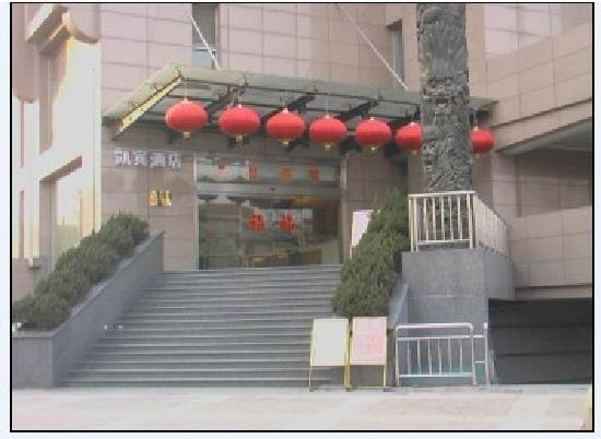 Kaibin Hotel (Xi'an Hongfu)
