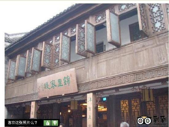 Photo of Jinli Hostel Chengdu