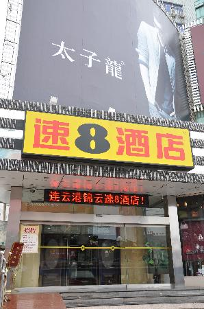 Super 8 Lianyungang Pedestrian Street