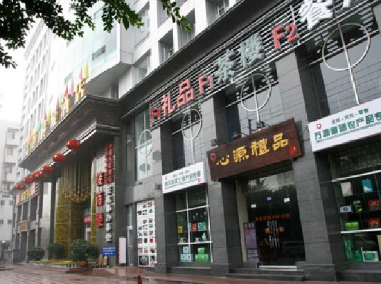 Photo of Golden Lemon Hotel Chengdu