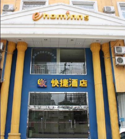 Home Inn Hefei Changjiang Middle Road Sanxiaokou 2nd