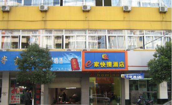 ‪Home Inn Anqing Yingjiang Temple Huazhong West Road‬