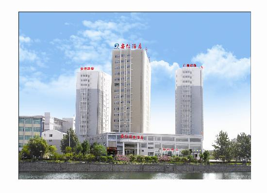 Anxin Business Hotel