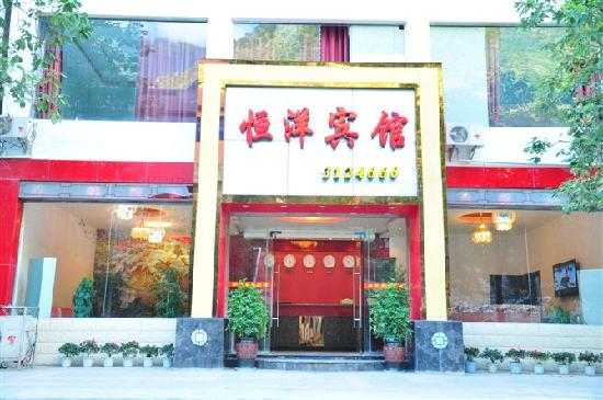 Photo of Hengyang Hotel Luding County