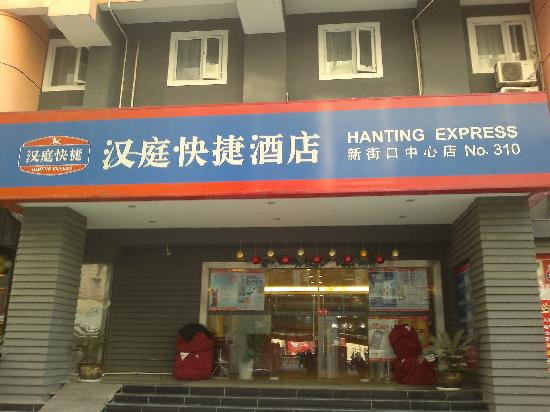 Hanting Express Nanjing Xinjiekou Center