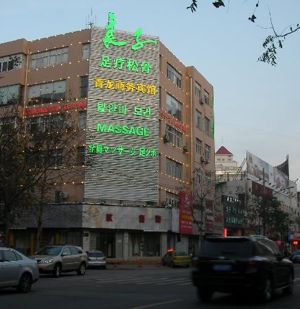 Qinglong Business Hotel