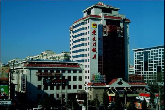 Photo of Chong Wen Men Hotel Beijing