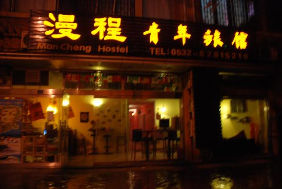 Photo of Manchegn Youth Hostel Qingdao