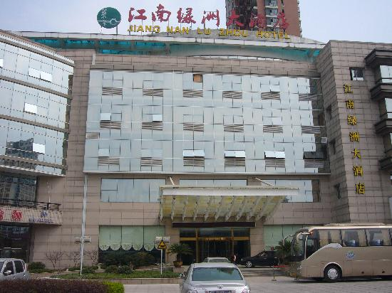 Photo of Jiangnan Shuihui Hotel Ningbo