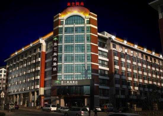 Photo of Milan Fashion Hotel Qingdao