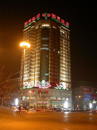 Photo of International Trade Hotel Qinghuangdao