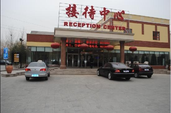 Photo of Tulip Hot Spring Garden Hotel Beijing
