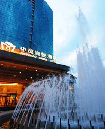 Photo of Zhongmao Haiyue Hotel Shijiazhuang