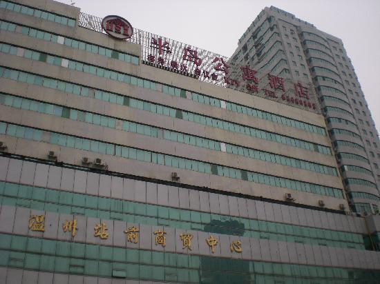 Photo of Train Station Hotel Wenzhou
