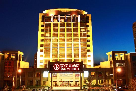 Photo of Jingyi Hotel Beijing