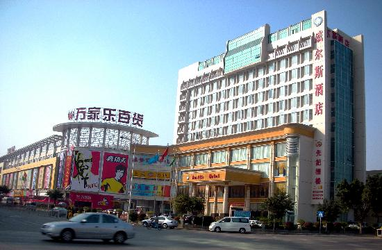 Photo of Wealth Hotel Airport Shenzhen