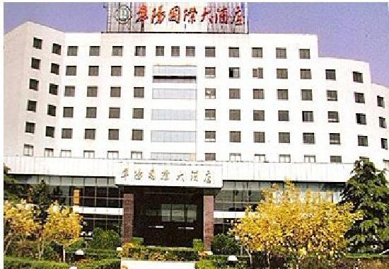 ‪Fuyang International Hotel‬