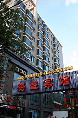 Photo of Hong Sheng Hotel Beijing