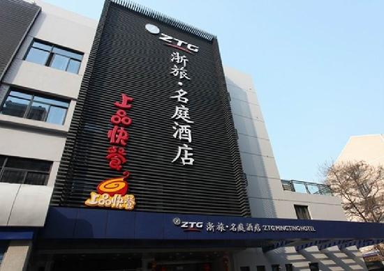 Zhejiang Tourism Group Mingting Hotel