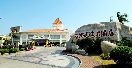 Photo of Asia Gulf Hotel Xiamen