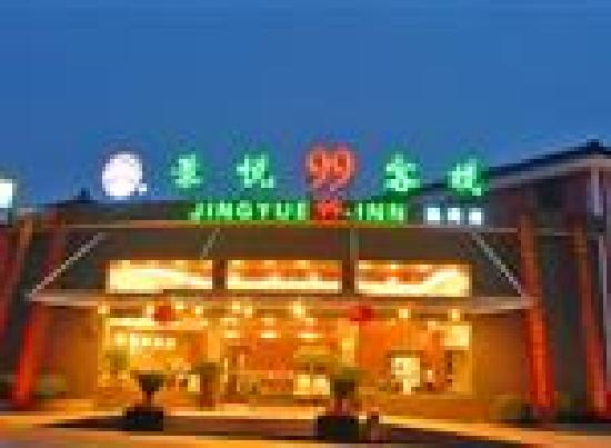 Jinyue 99 Inn Shanghai Pudong Airport Shiwan: getlstd_property_photo