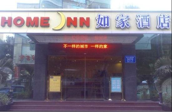 Home Inn Shenzhen Diwang Plaza Bao'an South Road