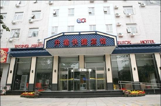 Photo of Shenggang Express Hotel Beijing