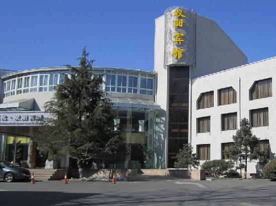 Photo of Shuangyang Hotel Beijing