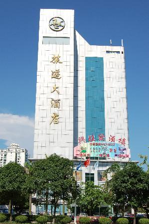Photo of Tourist Hotel Zhuhai
