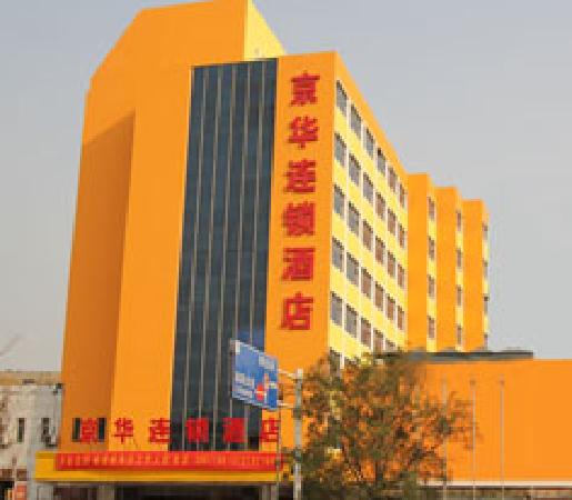 ‪Jinghua Hotel Xingtai Train Station‬