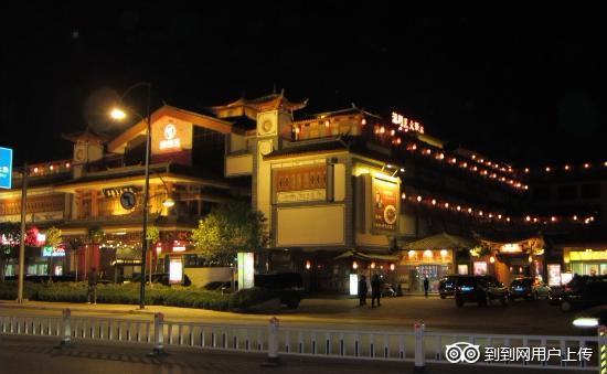 Photo of Dianjunwang Hotel Lijiang