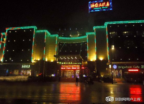 Photo of Haigang Hotel Shaoxing