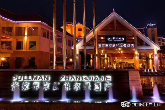 Photo of Zhangjiajie Pullman Hotel