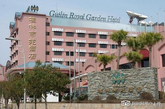 Photo of Guilin Royal Garden Hotel