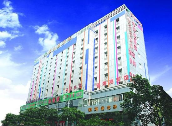 Photo of Yinhaigang Hotel Guangzhou